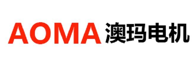 常州奥玛电器有限公司